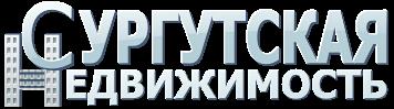 «Сургутская недвижимость»
